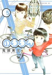 のりりん(5) 漫画