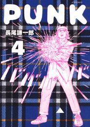 PUNK 4巻 漫画