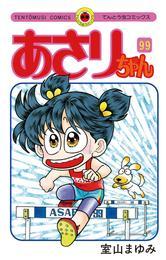 あさりちゃん(99) 漫画
