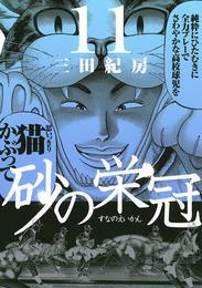 砂の栄冠(11) 漫画