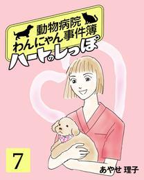 ハートのしっぽ7 漫画