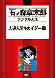 人造人間キカイダー(4) 漫画