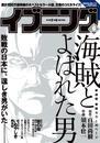 イブニング 2014年6号 漫画