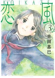 新装版 恋風(3) 漫画