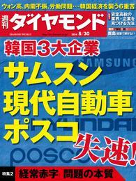 週刊ダイヤモンド 14年8月30日号 漫画
