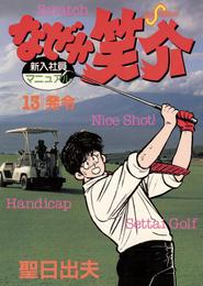 なぜか笑介(しょうすけ)(13) 漫画