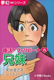夢幻∞シリーズ 婚活!フィリピーナ15 兄妹 漫画