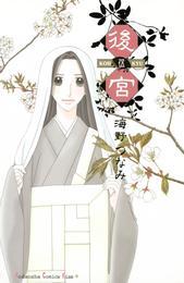 後宮(5) 漫画