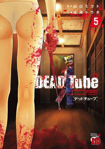 DEAD Tube ~デッドチューブ~ 5 漫画