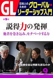 GL 日本人のためのグローバル・リーダーシップ入門 第9回 説得力の発揮:他者を巻き込み、モチベートする力 漫画