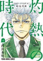 3月のライオン昭和異聞 灼熱の時代 4巻 漫画