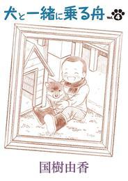 犬と一緒に乗る舟 第4話 漫画