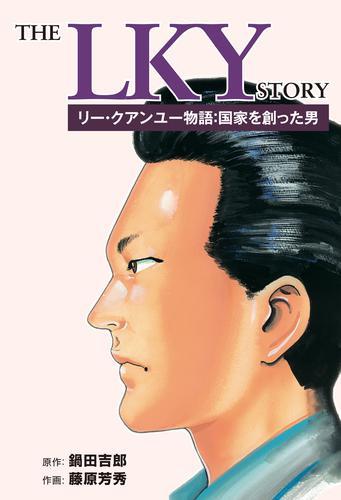 リー・クアンユー物語:国家を創った男 漫画