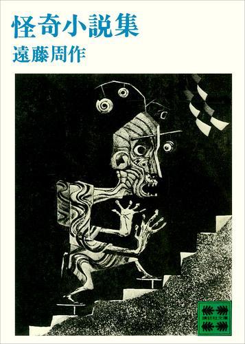 怪奇小説集 漫画