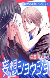 Love Jossie 妄想ショウジョ story16