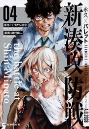 永久×バレット 新湊攻防戦 (1-2巻 最新刊)