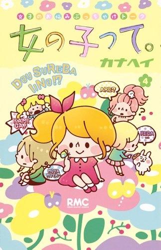 女の子って。 (1-4巻 全巻) 漫画