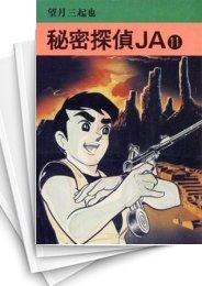 【中古】秘密探偵JA [文庫版]  (1-15巻) 漫画