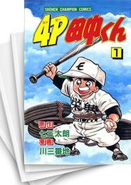 【中古】4P田中くん (1-51巻) 漫画