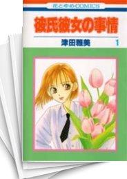 【中古】彼氏彼女の事情 (1-21巻) 漫画