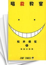 【中古】暗殺教室 (1-21巻) 漫画