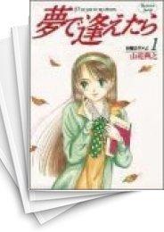 【中古】夢で逢えたら (1-17巻) 漫画