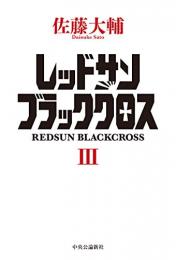 【ライトノベル】レッドサンブラッククロス (全3冊)