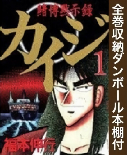【全巻収納ダンボール本棚付】福本伸行セット 漫画