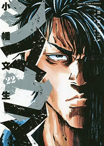 シマウマ (1-18巻 最新刊) 漫画