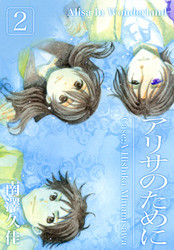 アリサのために 2 冊セット全巻 漫画