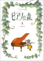 【児童書】ピアノの森 第4巻