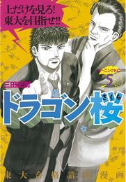 ドラゴン桜(5) 漫画