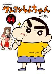 クレヨンしんちゃん 44巻 漫画