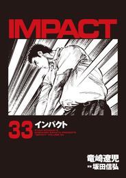 インパクト 33 漫画