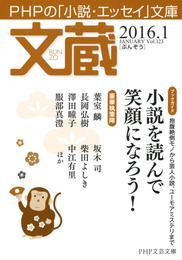 文蔵 2016.1 漫画