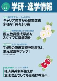 学研・進学情報 2015年11月号 漫画