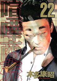 喧嘩商売(22) 漫画