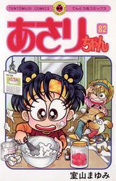 あさりちゃん(82) 漫画
