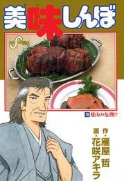 美味しんぼ(76) 漫画