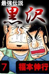 最強伝説黒沢7