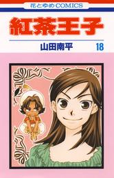 紅茶王子 18巻 漫画