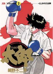 太郎(TARO)(2) 漫画