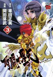 聖闘士星矢EPISODE.G 3 漫画