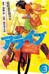 アライブ 最終進化的少年(3) 漫画