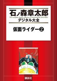 仮面ライダー(2) 漫画