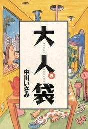 大人袋(6) 漫画