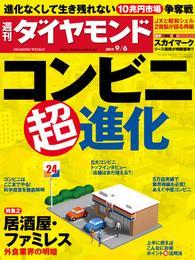 週刊ダイヤモンド 14年9月6日号 漫画
