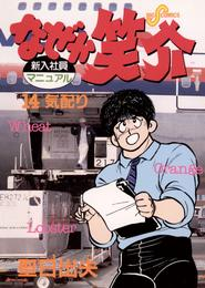 なぜか笑介(しょうすけ)(14) 漫画