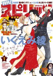 月刊!スピリッツ 2018年1月号(2017年11月27日発売)