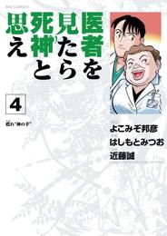 医者を見たら死神と思え(4) 漫画